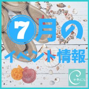 2020年7月イベント★川西市