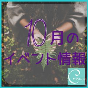 2020年10月イベント★川西市