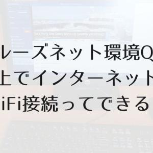 【クルーズネット環境Q&A】船上でネット・WiFi接続ってできる?