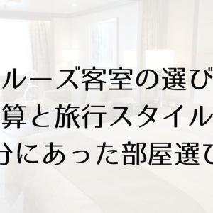 【クルーズ客室の選び方】予算と旅行スタイルで自分にあった部屋を探そう