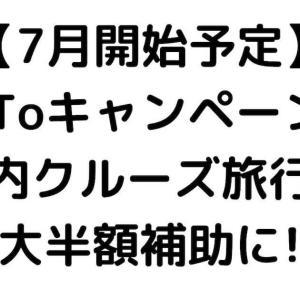 【7月開始】GoToキャンペーンで国内クルーズ旅行費用が最大半額補助に!?