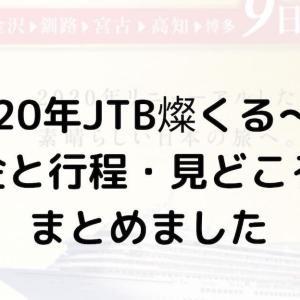 【2020年JTB燦くる~ず(きらめき)】料金と行程・見どころをまとめました