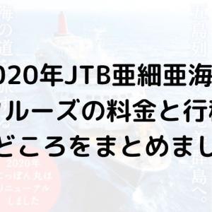 2020年JTB亜細亜海道クルーズの料金と行程・見どころをまとめました