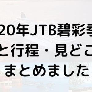 【2020年JTB碧彩季航(あおいろきこう)】料金と行程・見どころをまとめました