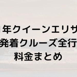 2021年催行クイーンエリザベス日本発着クルーズ全行程と料金まとめ
