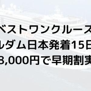 【ベストワン】ノールダム日本発着15日間クルーズが128,000円で早期割販売中
