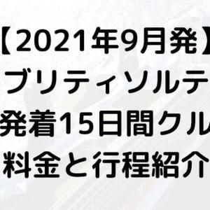 【2021年9月】セレブリティソルティス日本発着クルーズ料金と行程紹介