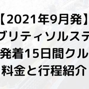 【2021年9月】セレブリティソルスティス日本発着クルーズ料金と行程紹介