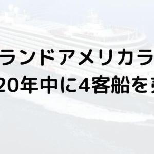 ホーランドアメリカライン 4客船を売却へ