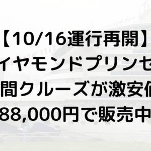 【10/16再開】ダイヤモンドプリンセス9日間クルーズが88,000円で販売中