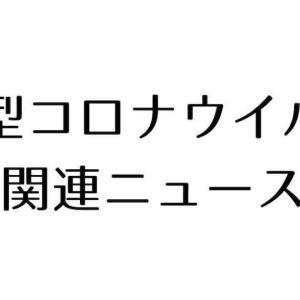 プリンセスクルーズ 全世界でクルーズ催行中止を12月15日まで延期に