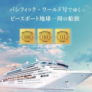【2021年就航】ピースボート新チャーター船「パシフィックワールド号」料金・行程まとめ