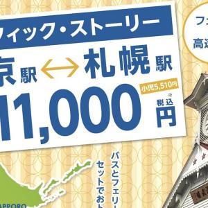 【東京⇔札幌が片道11,000円】フェリーと高速バスセットのパシフィックストーリーがお得