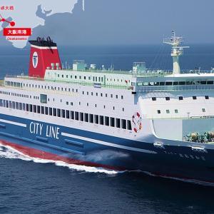 【参加費無料】大阪市が「7月10日開催の大阪湾クルーズ」参加者を募集中