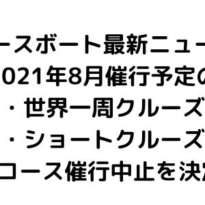 【ピースボート】2021年8月出港予定の2クルーズ催行中止を発表