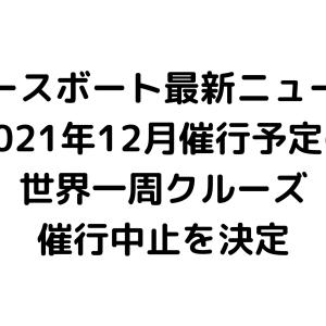 ピースボート 2021年12月出港予定の世界一周クルーズ中止を発表