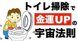 トイレを掃除するとお金が入ってくる!