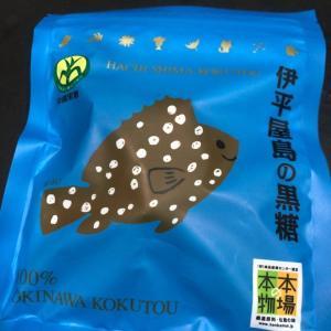 沖縄県黒砂糖協同組合「伊平屋島の黒糖」
