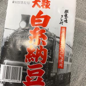 鈴木食品工業「大粒白糸納豆」