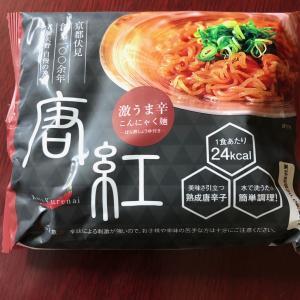 矢野食品「唐紅」アジアの夏