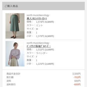 【おかいもの】春色服をお得なネット購入にてポチった話。