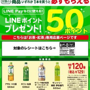 【トク活♡】セブンでLINEポイント50ptも貰える話。