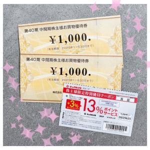 【株主優待】今年も待ってた♡ビックカメラの優待券で今までゲットしたもの。