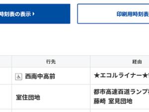 2020年4月1日ダイヤ改正(1)