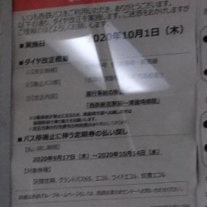 2020年10月1日ダイヤ改正(1)