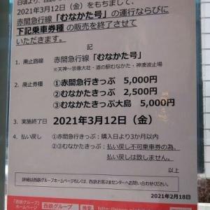 2021年3月13日ダイヤ改正(1)