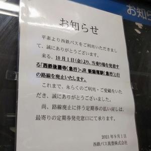 2021年10月1日ダイヤ改正(1)