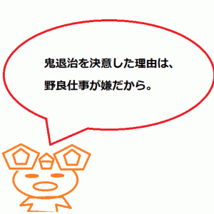桃太郎 MOMOTARO / 芥川龍之介, 寺門孝之