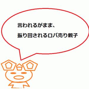 ろばうりおやこ / イソップ絵本