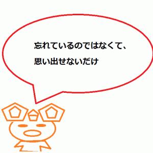 新しい記憶術―電話番号から司法試験まで / 渡辺剛彰
