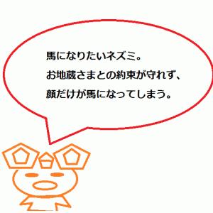 まんが日本昔ばなし「ネズミ観音」 / 栃木県の民話