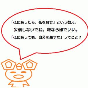 禅への鍵 〈新装版〉 / ティク・ナット・ハン,藤田一照