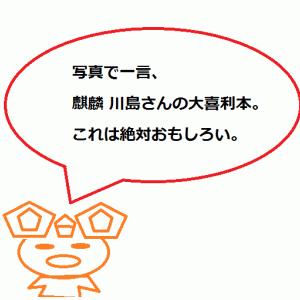 #麒麟川島のタグ大喜利 / 川島明