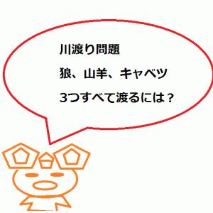 川渡り問題(ボードパズル読本)