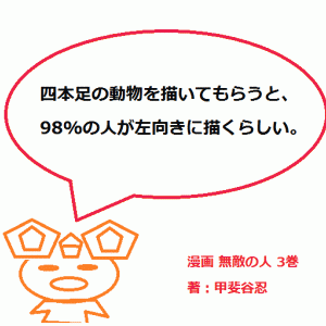 漫画 無敵の人 3巻 / 甲斐谷忍