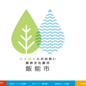 【反撃の市長】公開質問状編(1)