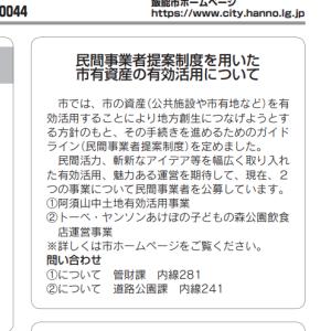【疑惑】公募(2)あけぼの子どもの森公園飲食店事業と比較
