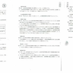 土地有効活用事業に関する基本協定書