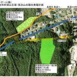 飯能市阿須山王塚の方々へ急告 すぐそこにソーラー発電計画