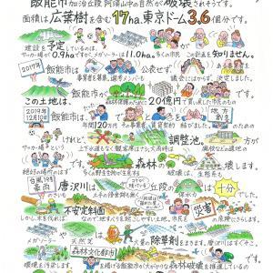 「阿須山中マンガ」が国会で注目