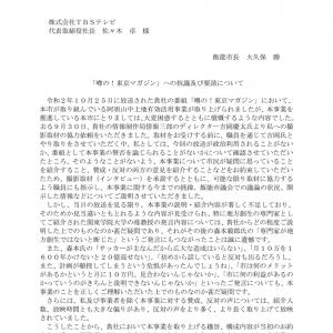 噂の東京マガジン問題 (1)市からTBSに対する抗議文