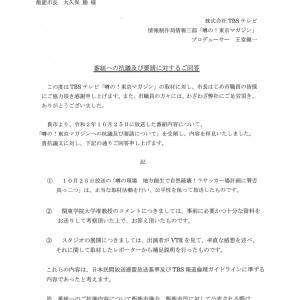 噂の東京マガジン問題(2)TBSから飯能市への回答書