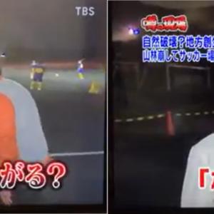 【引用】TBS テレビ「噂の!東京マガジン」全文(2)事業者の主張、公募への疑問