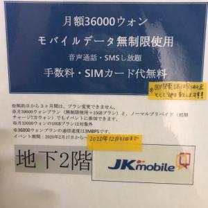 韓国の携帯契約(韓国入国の際の携帯番号事情)