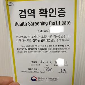 韓国入国①