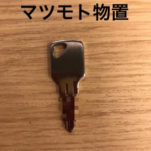 [マツモト物置]水戸市の合鍵作製はみらい工房